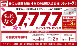 スクリーンショット 2014-04-22 20.45.14