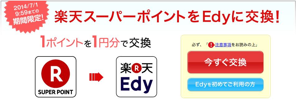 楽天スーパーポイントとedyの相互交換が可能に!!