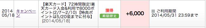 スクリーンショット 2014-05-20 22.28.12