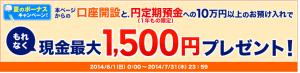 スクリーンショット 2014-06-10 21.34.38