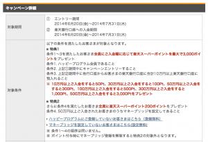 スクリーンショット 2014-07-03 19.56.12