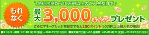 スクリーンショット 2014-07-03 20.06.41
