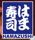 はま寿司のクーポンは無料でゲットできるのに充実の内容!!