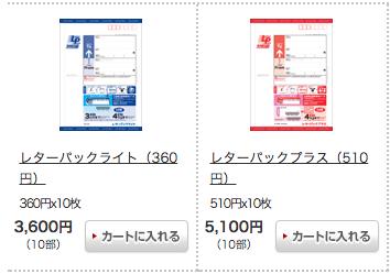 切手SHOP(ショップ)を利用すれば切手やレターパックをクレジットカードで購入できる