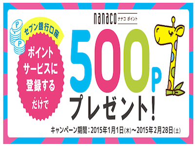 nanaco所有者はセブン銀行のポイントサービスに登録するだけで500ポイントゲット!!期間限定です!!