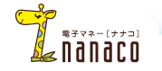 nanacoのチャージを現金でしてはもったいないです!