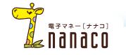 nanacoでクレジットチャージするのに最適なクレジットカードは??