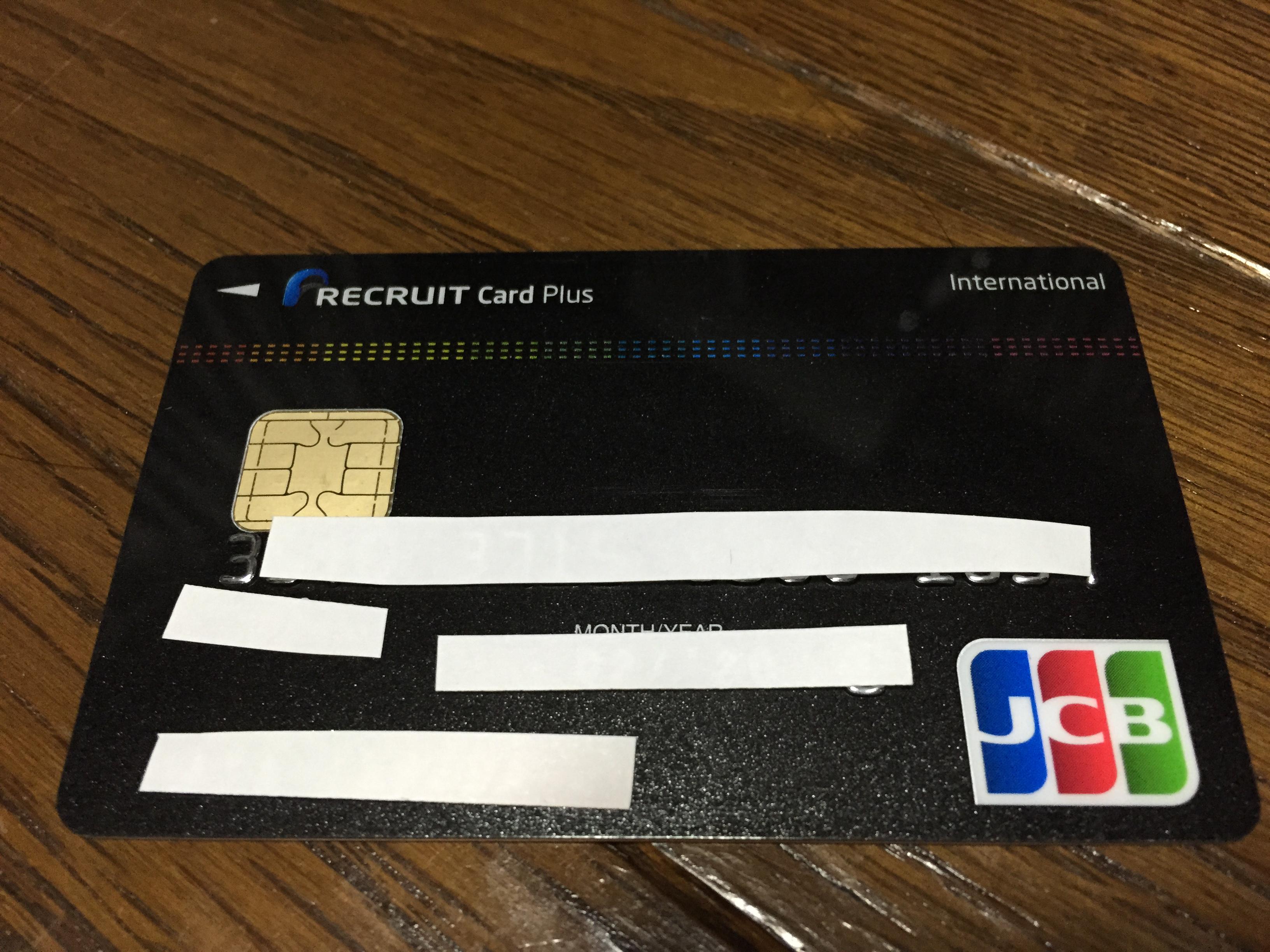 ゲオの株主はリクルートカードプラスをメインカードにすればお金を払わずにレンタルできちゃいますよ