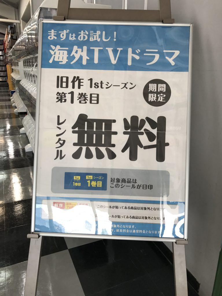 ゲオ 海外ドラマ キャンペーン