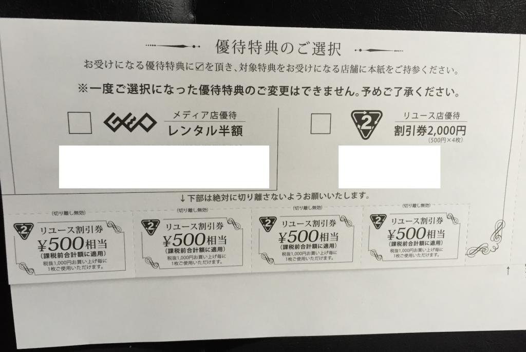ゲオ 株主優待 3