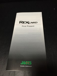 REX CARD ファーストプレゼント 1