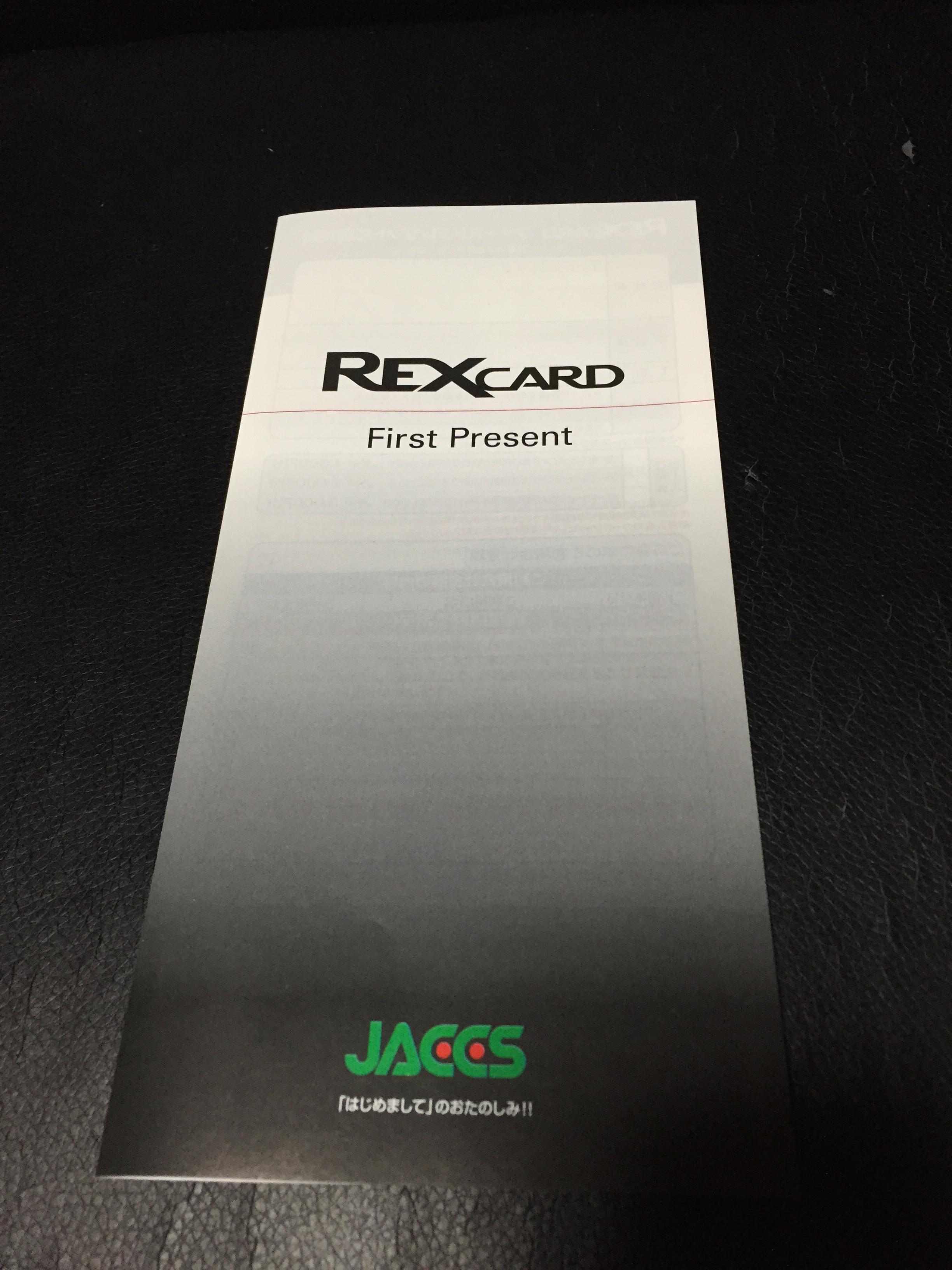 REX CARDにログインしてファーストプレゼントをしっかりゲットしよう!!申し込み方法は??