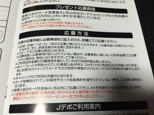REX CARD 応募用紙3
