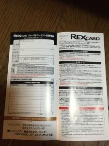 REX CARD 応募用紙