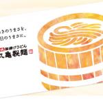 丸亀製麺カードを使って5%還元!! 入金方法や使える店舗など徹底解説!!