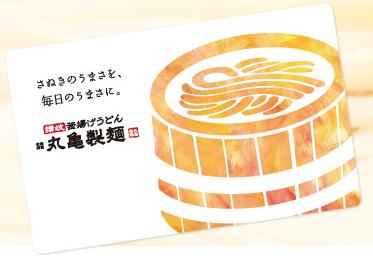 丸亀製麺カード