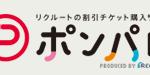 ボンパレで初回限定500円のマックカードが250円で購入可能!! 250円節約できます!!