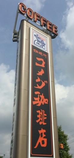 コメダ珈琲 ロゴ 3