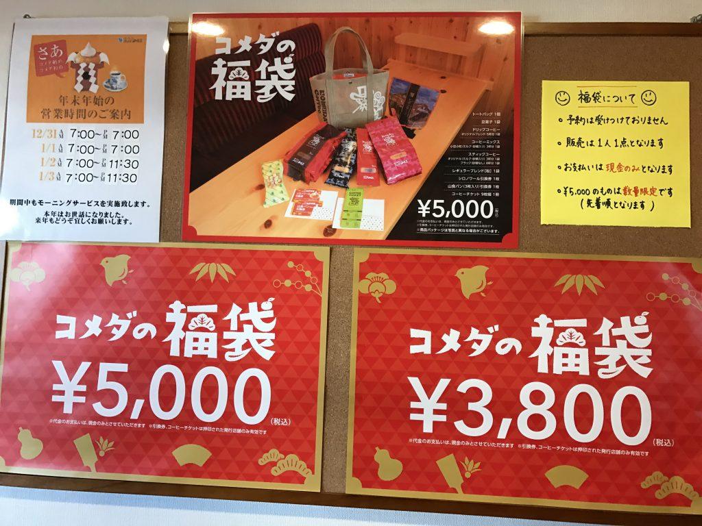 福袋 コメダ珈琲店 1