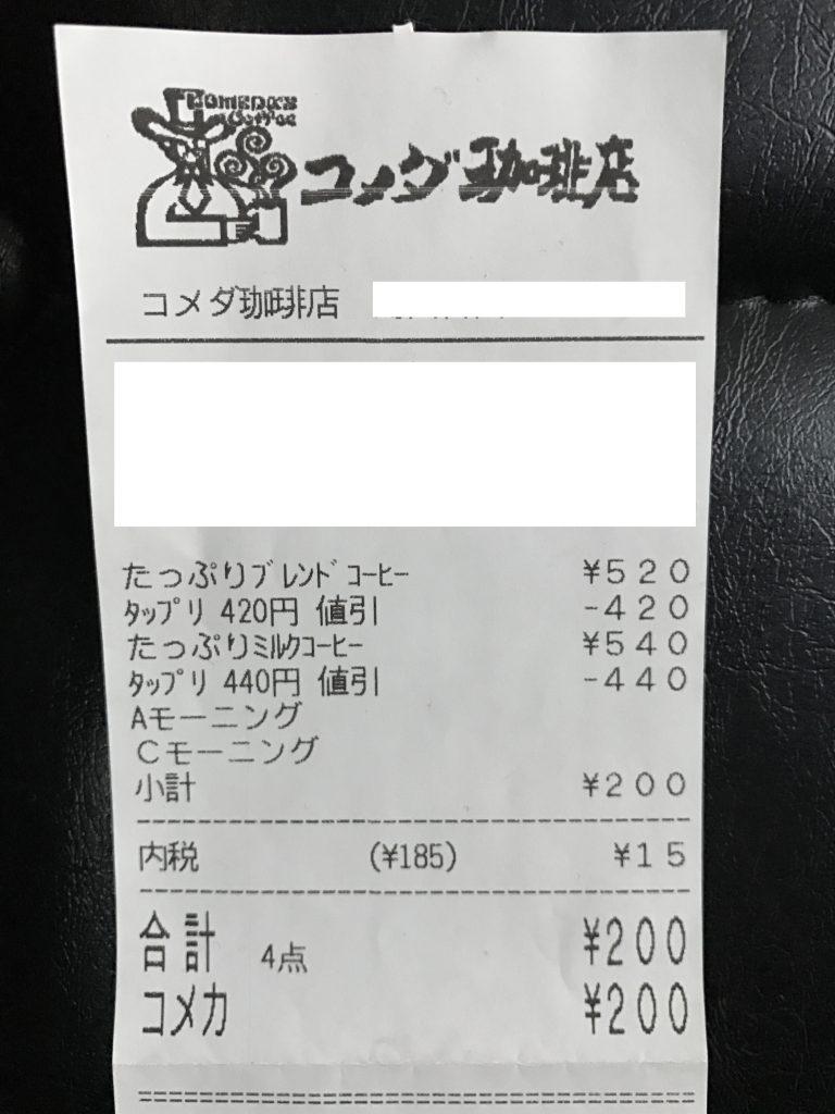 コメダ珈琲店 レシート 1
