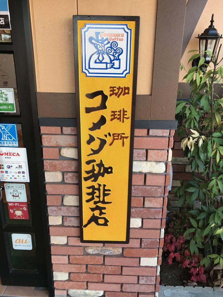 コメダ珈琲店 1.1