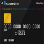 リクルートカードの携帯電話料金決済特典で3,000ポイントゲット!!特典がつくのはいつ??