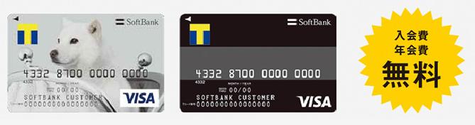 ソフトバンクカード 1