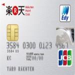 楽天カードを作成するときはnanacoチャージを想定してJCBブランドを選択しましょう!!