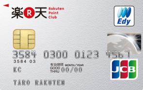 楽天カード 1