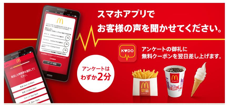 マクドナルド kodo アプリ