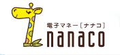nanaco 画像