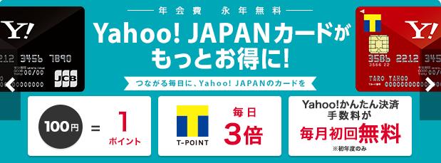 yahoo! japan カード 10