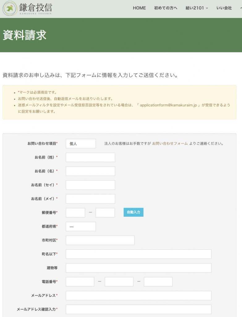 鎌倉投信 資料請求