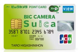 ビックカメラSuicaカード 1