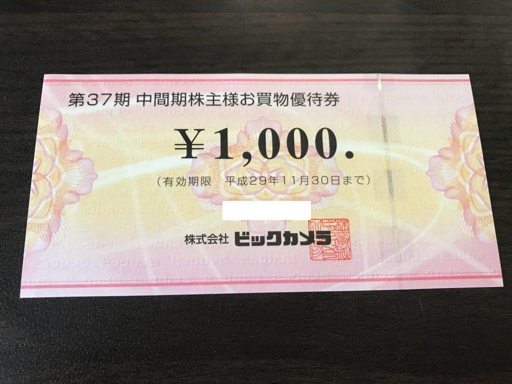 ビックカメラ 株主優待 1