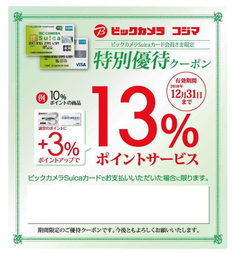 ビックカメラ Suica カード 13%クーポン