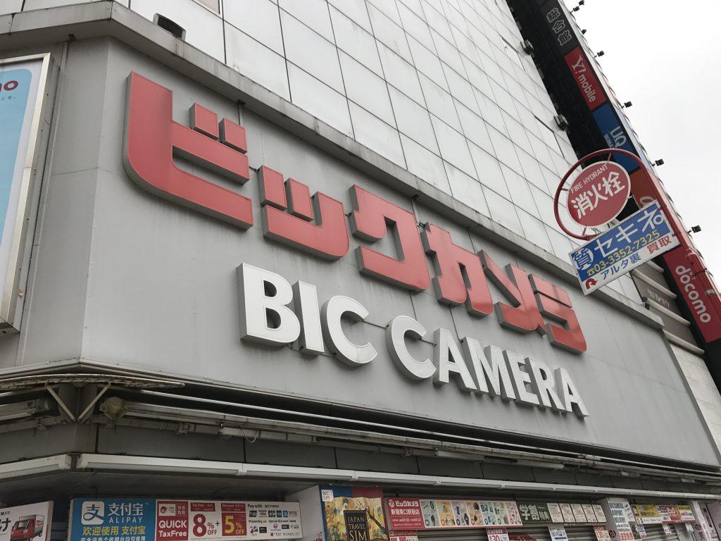 ビックカメラ 素材 1