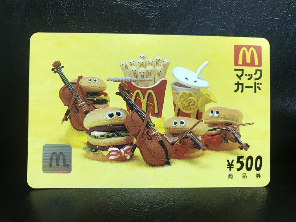 マックカード 1
