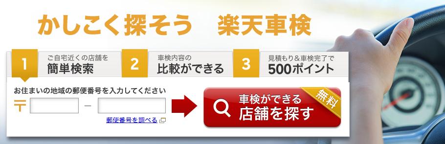 楽天車検 2