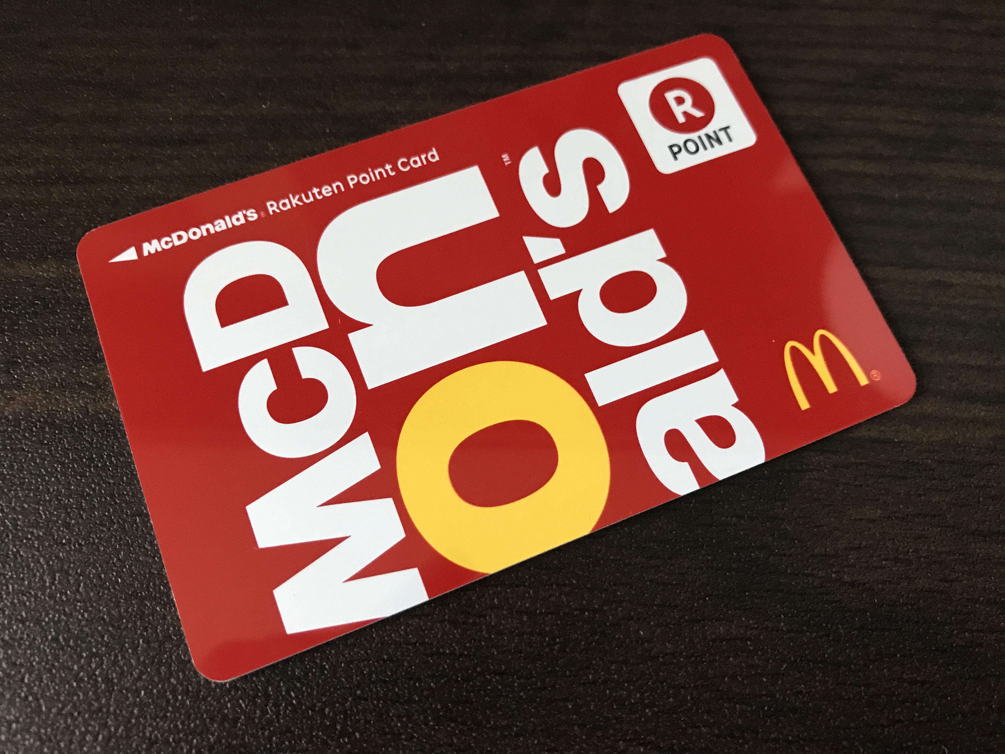 マクドナルド 楽天カード 1