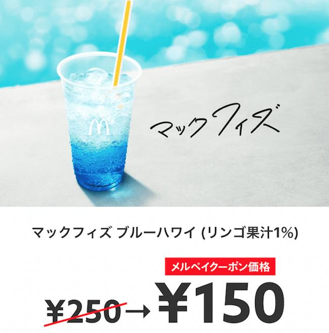 merpay-mac-coupon
