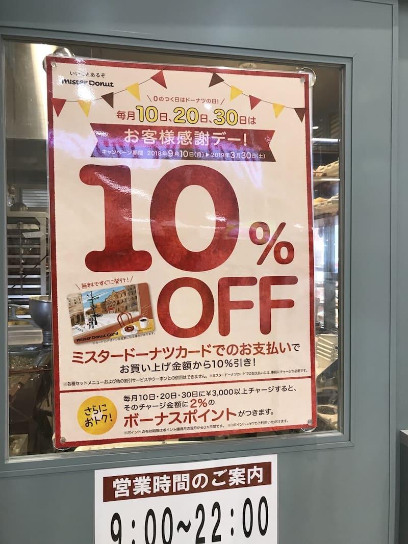 misdo-10%off