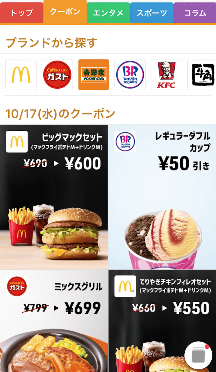 smartnews-macdnald-coupon