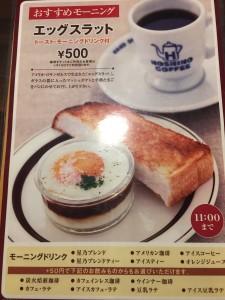 星乃珈琲店 3