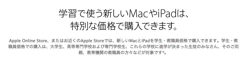 Apple 学割