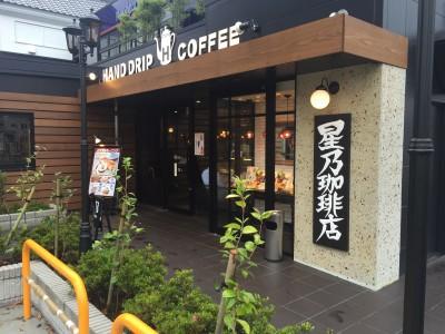 星乃珈琲店 1