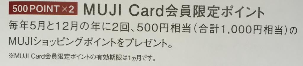 mujiカード 特典1