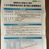 トヨタ新株 (AA型種類株式) はNISAで購入できる?? 税金は?? パンフレットが届きましたよ!!