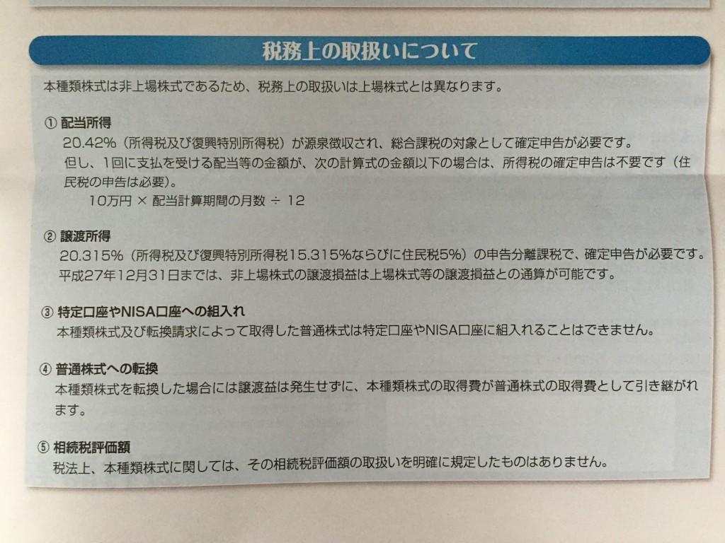 トヨタ 新株 パンフレット2