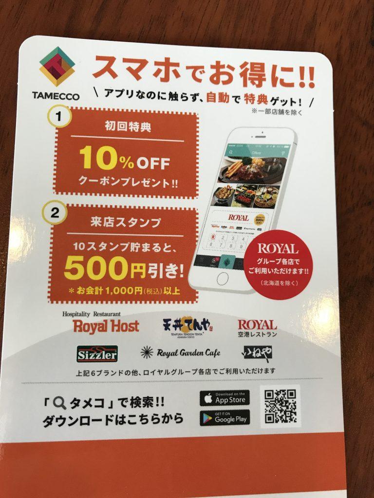 ロイヤルホスト TAMECCO アプリ